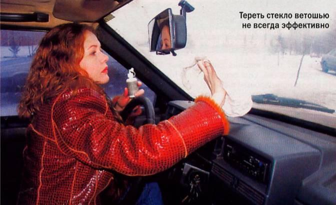 Почему потеют окна в машине зимой внутри салона
